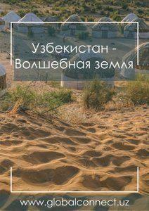 Узбекистан - Волшебная земля