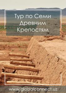 Туры по 7 древним крепостям