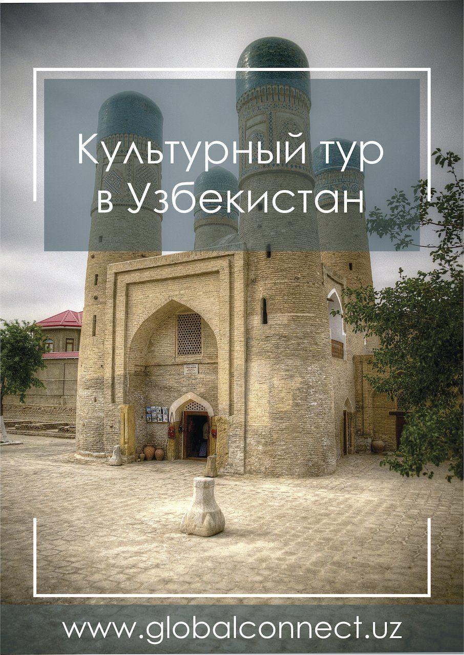Культурный тур в Узбекистан