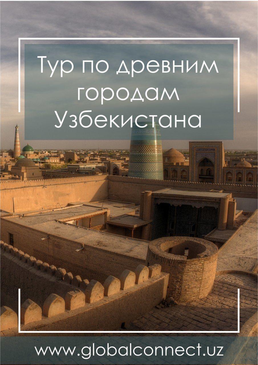 Тур по древним городам Узбекистана