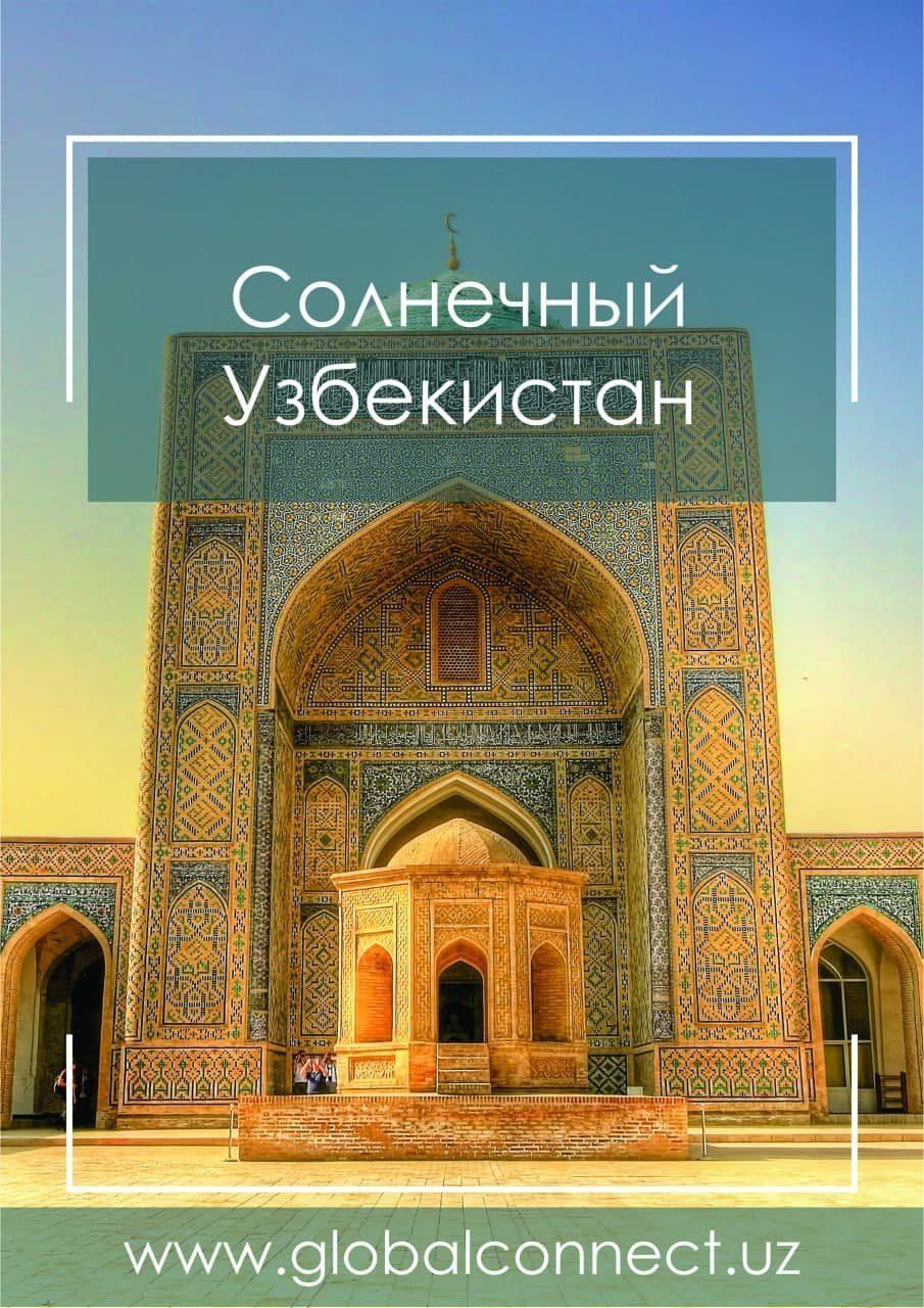 Тур Солнечный Узбекистан
