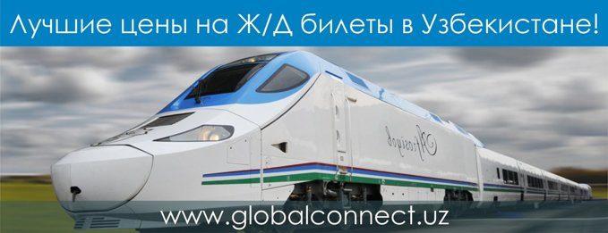 rezervnaya_kopiya_transfer_in_uzbekistan.jpg