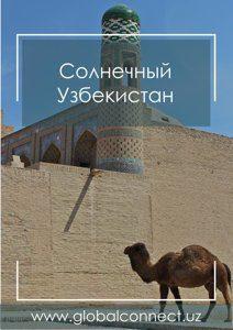 Солнечный Узбекистан