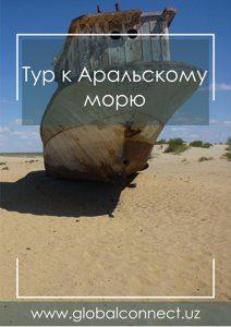 Туры к Аральскому морю